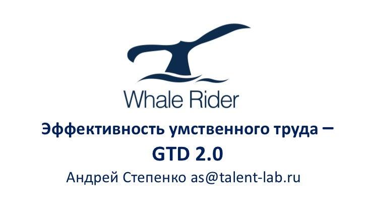 Эффективность умственного труда  –  GTD 2.0 Андрей Степенко  [email_address]