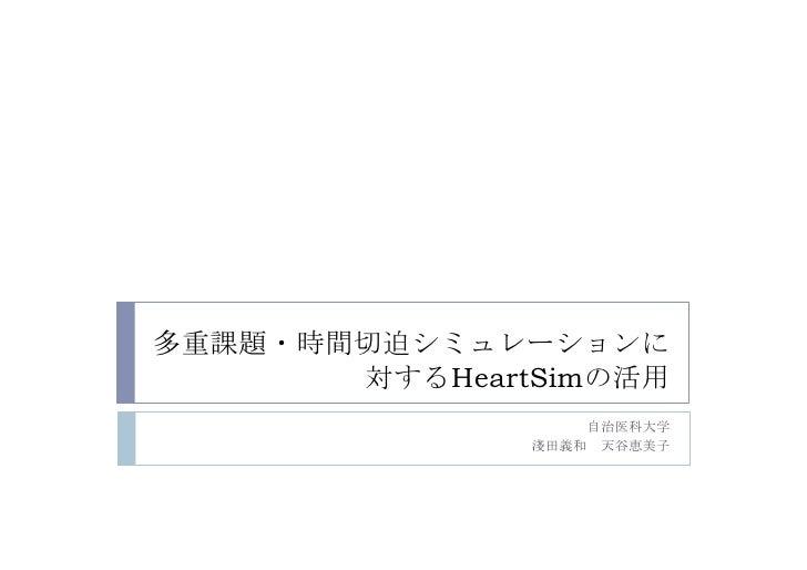 HeartSim