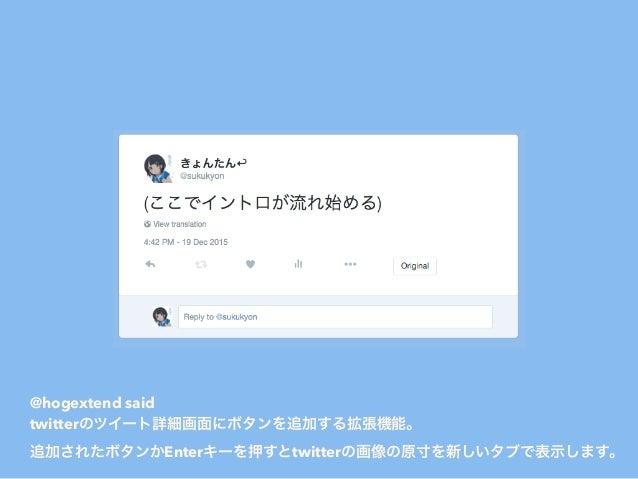 @hogextend said twitterのツイート詳細画面にボタンを追加する拡張機能。 追加されたボタンかEnterキーを押すとtwitterの画像の原寸を新しいタブで表示します。