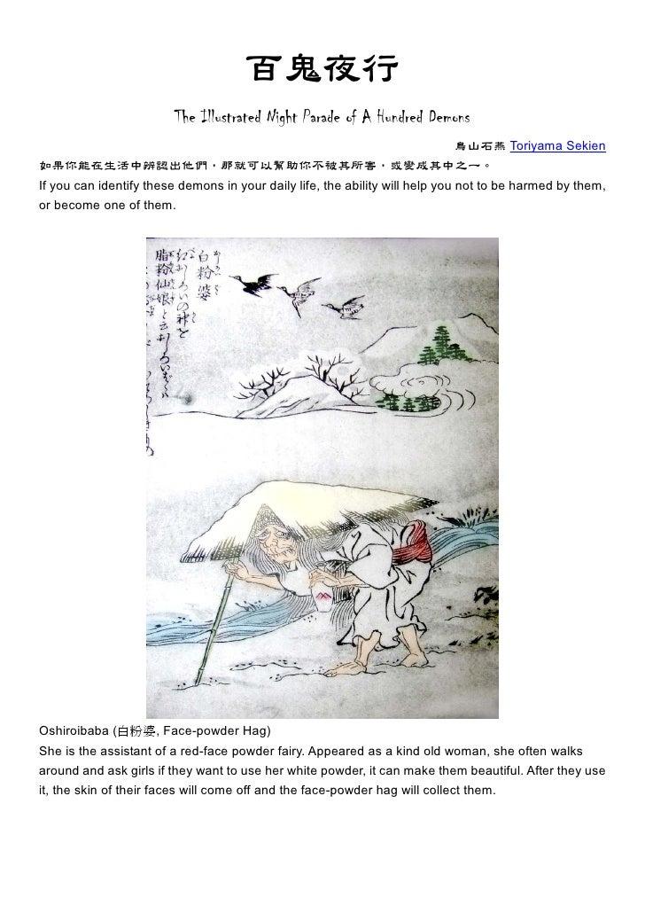 百鬼夜行                         The Illustrated Night Parade of A Hundred Demons                                 鳥山石燕 Toriyam...