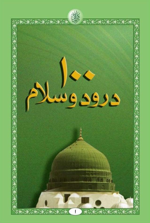 100 Durood Salam (١٠٠ درود سلام)