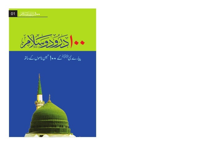 [PDF] 100 Durood & Salam with Titles of the Prophet | ١٠٠ درود سلام پیارے نبی ﷺ کے حسین صفاتی ناموں کے ساتھ