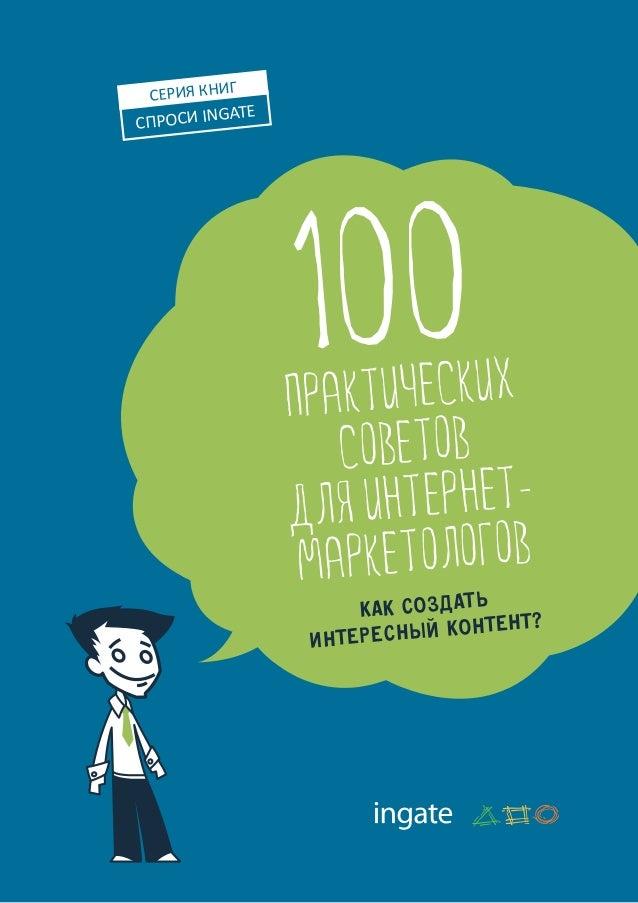 Спроси ingate серия книг Как создать интересный контент? практических советов для интернет- маркетологов 100