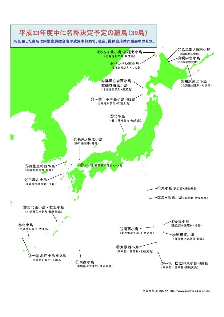 平成23年度中に名称決定予定の離島(39島)※ 記載した島名は内閣官房総合海洋政策本部案で、現在、関係自治体に照会中のもの。                                                            ...