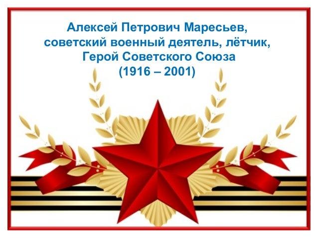 Алексей Петрович Маресьев, советский военный деятель, лётчик, Герой Советского Союза (1916 – 2001)