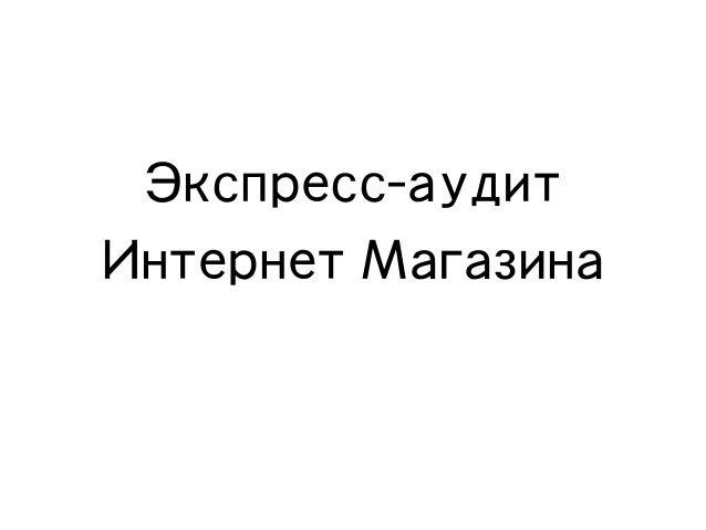 Экспресс-аудит Интернет Магазина