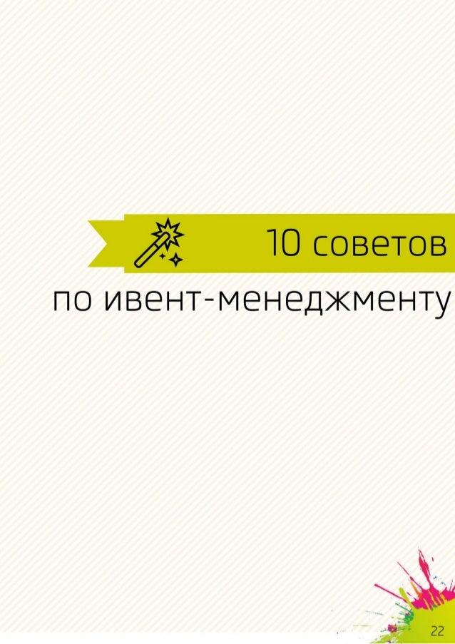 100 советов по PR