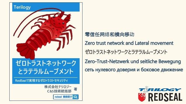 Terilogy ゼロトラストネットワーク とラテラルムーブメント 株式会社テリロジー C&S技術統括部 著 redseal 機能紹介 ゼロトラストネットワークとラテラルムーブメント Zero trust network and Lateral...