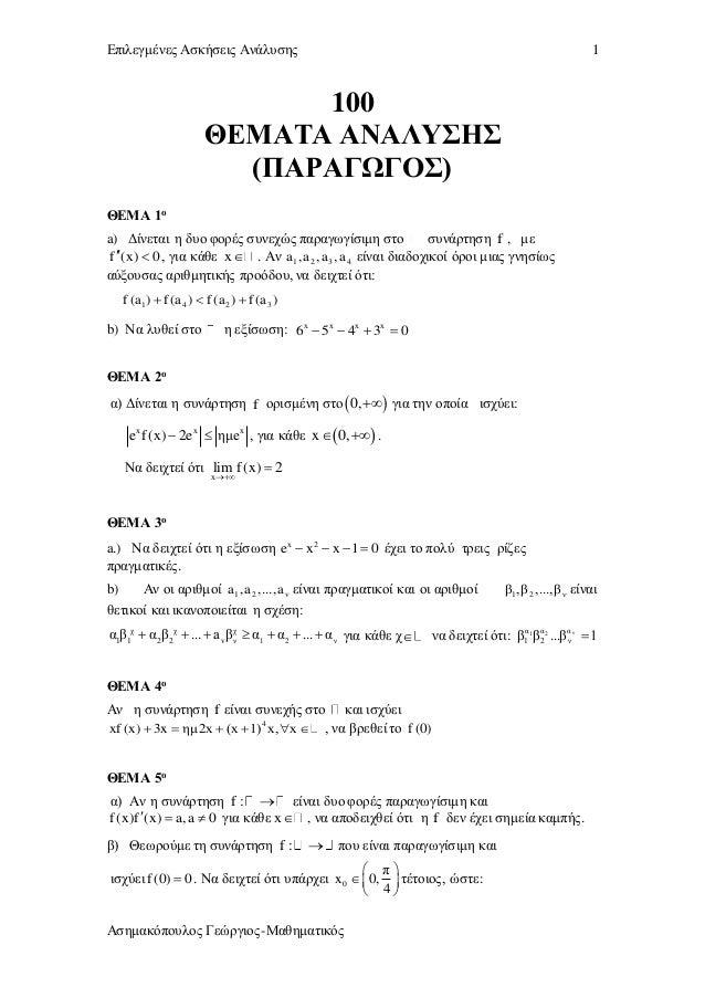 Επιλεγμένες Ασκήσεις Ανάλυσης  lim f (x) 2    1 1 2 2 v ν 1 2 ν α β α β ... a β α α ... α        για κάθε χ να ...
