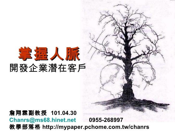 掌握人脈開發企業潛在客戶詹翔霖副教授 101.04.30Chanrs@ms68.hinet.net 0955-268997教學部落格 http://mypaper.pchome.com.tw/chanrs