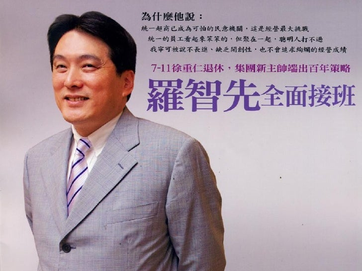 2012.06.28_商業周刊