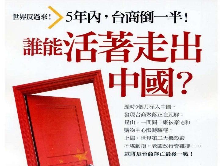 2012.07.19_商業周刊