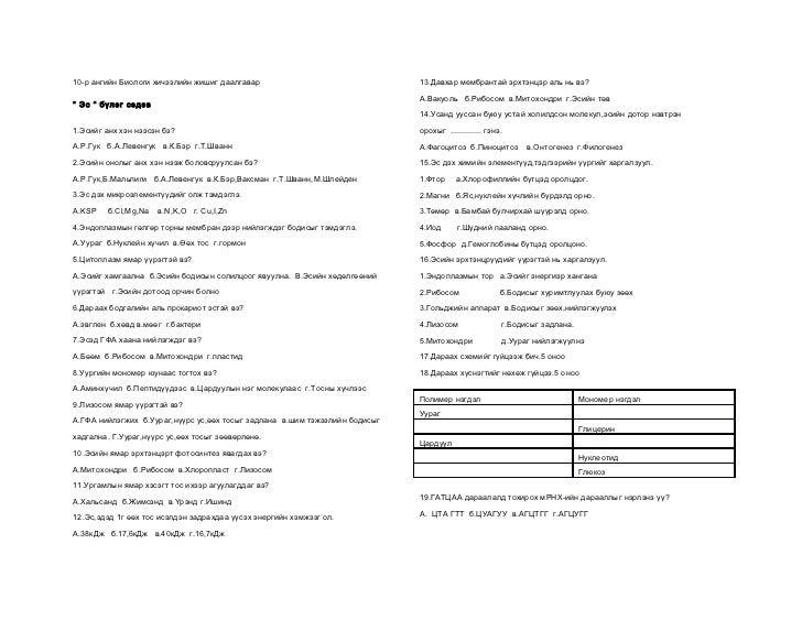 10-р ангийн Биологи хичээлийн жишиг даалгавар                                13.Давхар мембрантай эрхтэнцэр аль нь вэ?    ...