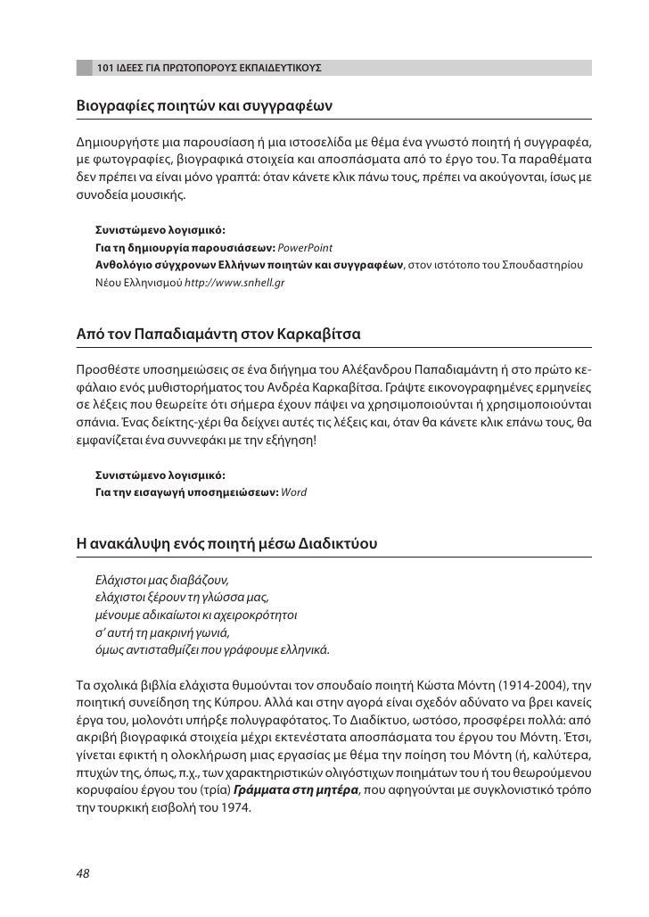 101 ιδέες για πρωτοπόρους εκπαιδευτικούς φιλολογικά Slide 3