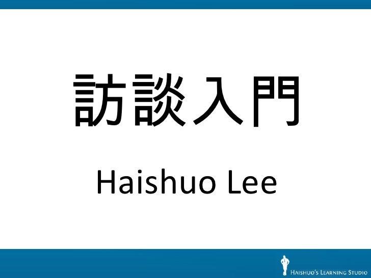 訪談入門 Haishuo Lee