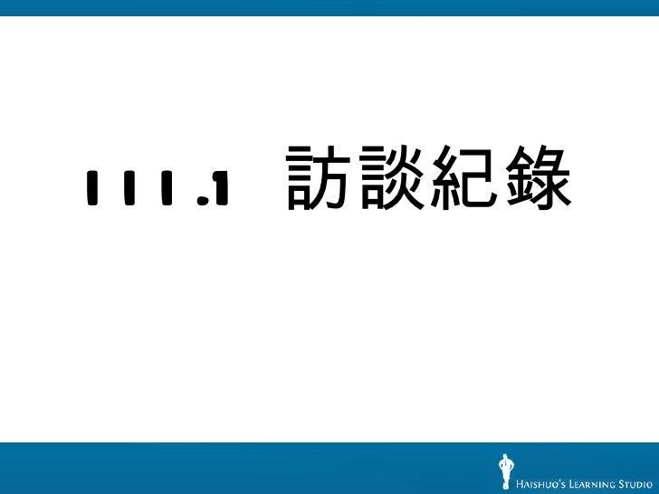 <ul><li>III.1  訪談紀錄 </li></ul>