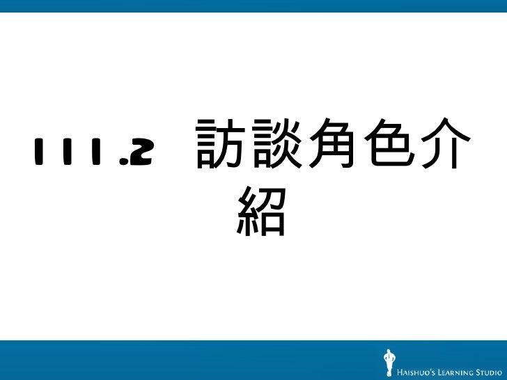 III.2  訪談角色介紹