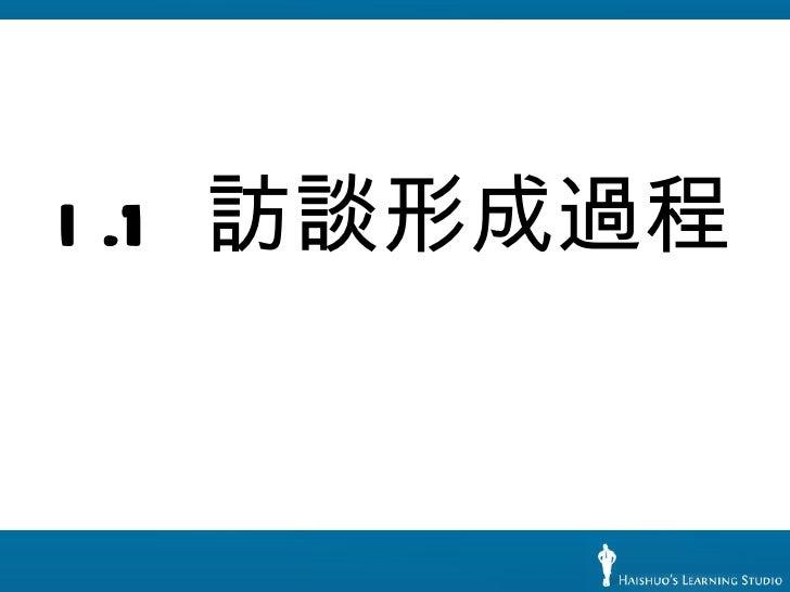 <ul><li>I.1  訪談形成過程 </li></ul>