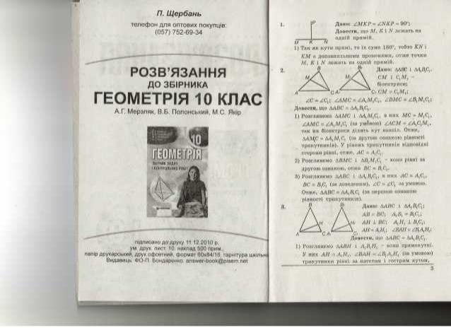 Гдз геометрія 10 клас збірник мерзляка