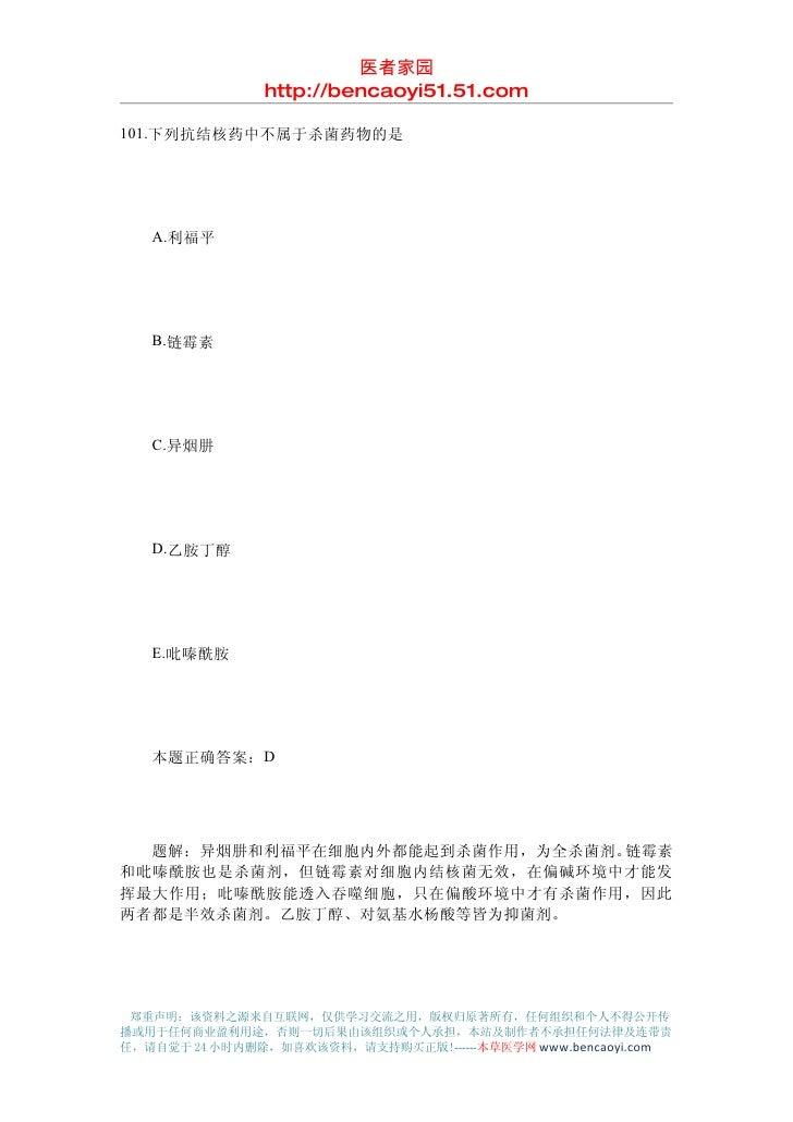医者家园                http://bencaoyi51.51.com  101.下列抗结核药中不属于杀菌药物的是       A.利福平       B.链霉素       C.异烟肼       D.乙胺丁醇       ...