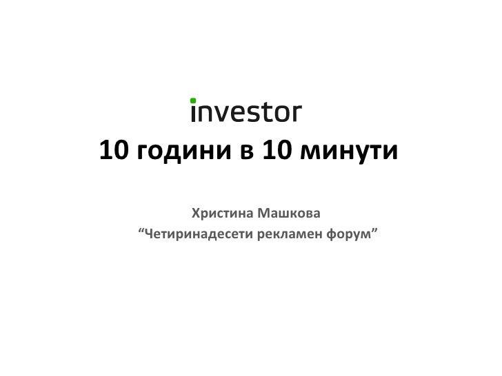 "10  години в 10 минути Христина Машкова  "" Четиринадесети рекламен форум """