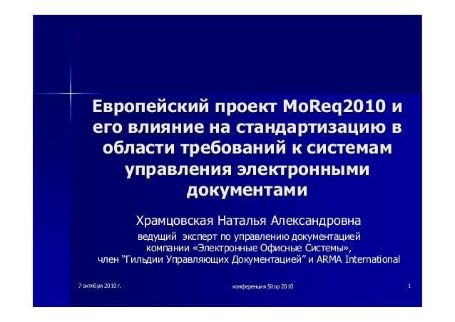 77 октябряоктября 20102010 гг.. конференцияконференция Sitop 2010Sitop 2010 11 ЕвропейскийЕвропейский проектпроект MoReMoR...