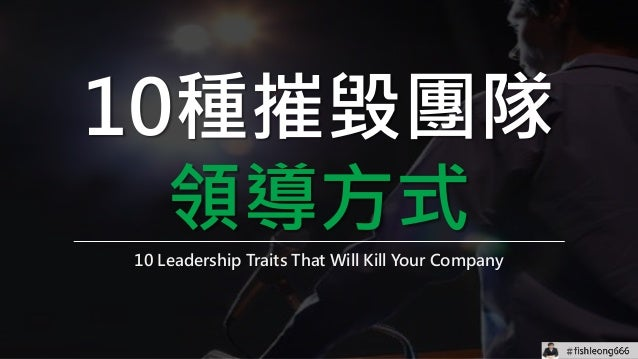 fishleong666 #fishleong666 周建良 10種摧毀團隊 領導方式 10 Leadership Traits That Will Kill Your Company #