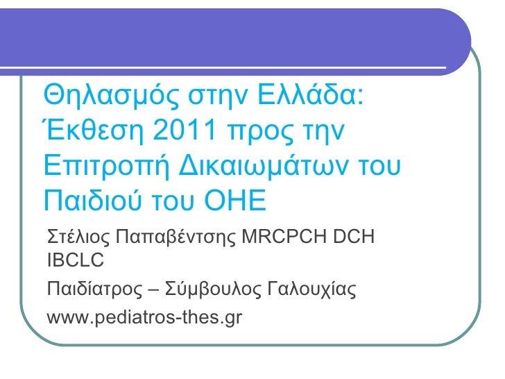 Θηλασμός στην Ελλάδα: Έκθεση 2011 προς την Επιτροπή Δικαιωμάτων του Παιδιού του ΟΗΕ  Στέλιος Παπαβέντσης Μ RCPCH DCH IBCLC...