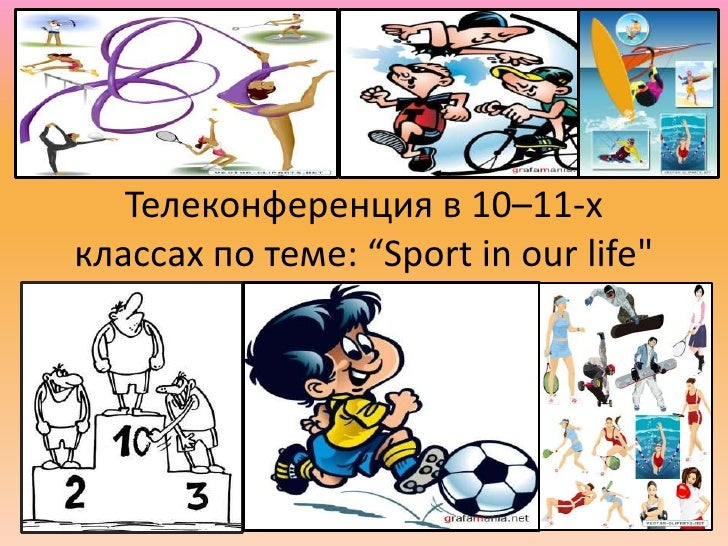 """Телеконференция в 10–11-хклассах по теме: """"Sport in our life"""""""