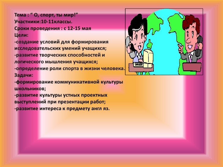 телеконференция в 10–11 х классах по теме Slide 2