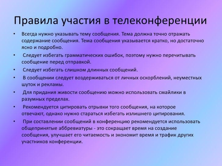 телеконференция в 10–11 х классах по теме Slide 3