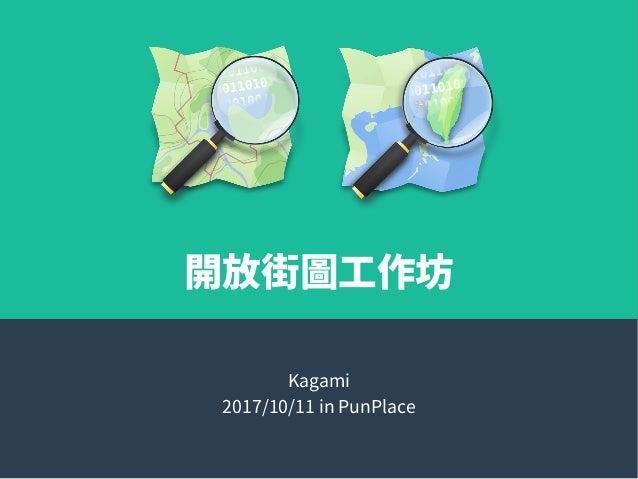 開放街圖工作坊 Kagami 2017/10/11 in PunPlace