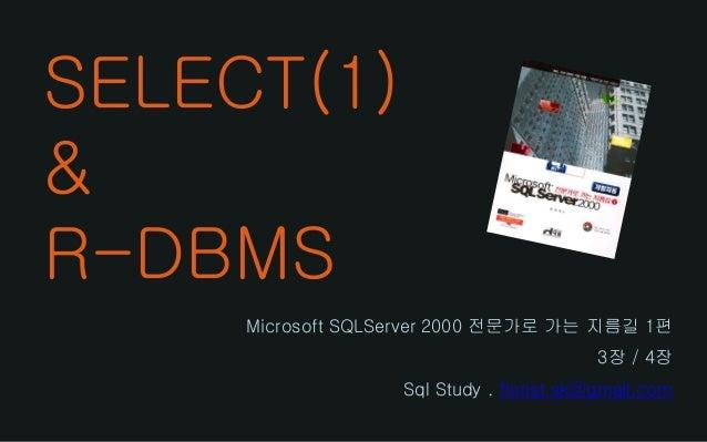 SELECT(1) & R-DBMS Microsoft SQLServer 2000 전문가로 가는 지름길 1편 3장 / 4장 Sql Study . florist.sk@gmail.com