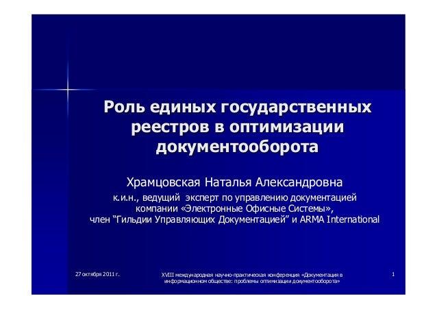 2727 октябряоктября 20112011 гг.. XVIIIXVIII международнаямеждународная научнонаучно--практическаяпрактическая конференция...