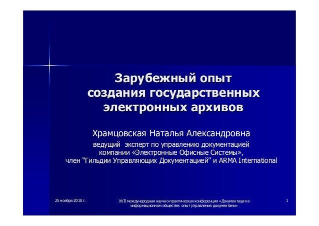 2525 ноябряноября 20102010 гг.. XVIIXVII международнаямеждународная научнонаучно--практическаяпрактическая конференцияконф...