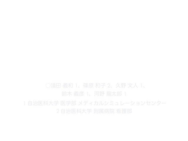 腕モデルを用いたトレーニングの アンケート結果から得られた シミュレーション教育に対する知見 ○淺田 義和 1、篠原 和子 2、久野 文人 1、 鈴木 義彦 1、河野 龍太郎 1 1 自治医科大学 医学部 メディカルシミュレーションセンター 2...