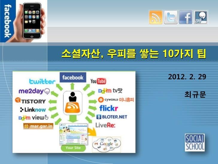소셜자산, 우피를 쌓는 10가지 팁             2012. 2. 29                 최규문