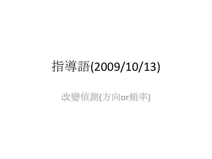 指導語(2009/10/13)<br />改變偵測(方向or頻率)<br />