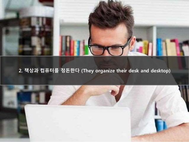 2. 책상과 컴퓨터를 정돈한다 (They organize their desk and desktop)