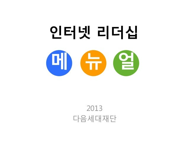 인터넷 리더십2013다음세대재단메 뉴 얼