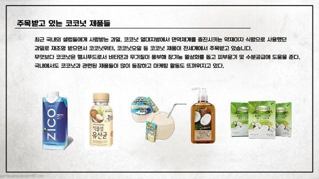 주목받고 있는 코코넛 제품들