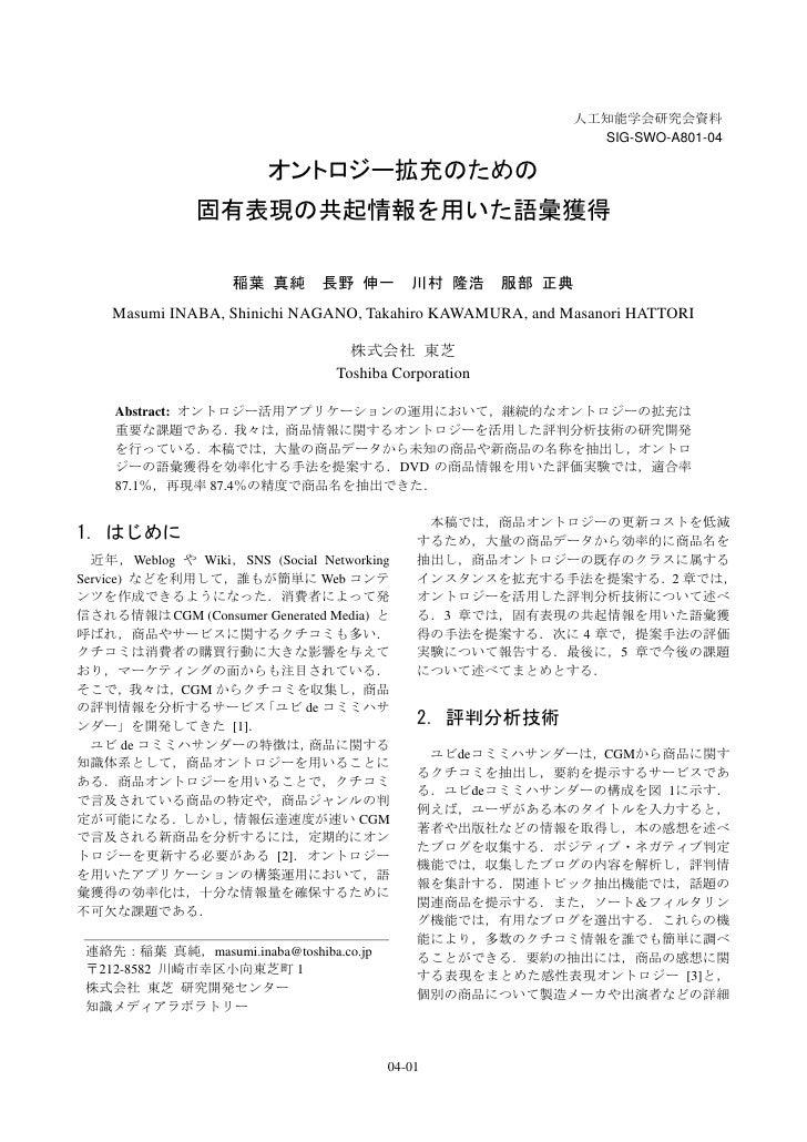 人工知能学会研究会資料                                                              SIG-SWO-A801-04                           オントロジー拡...