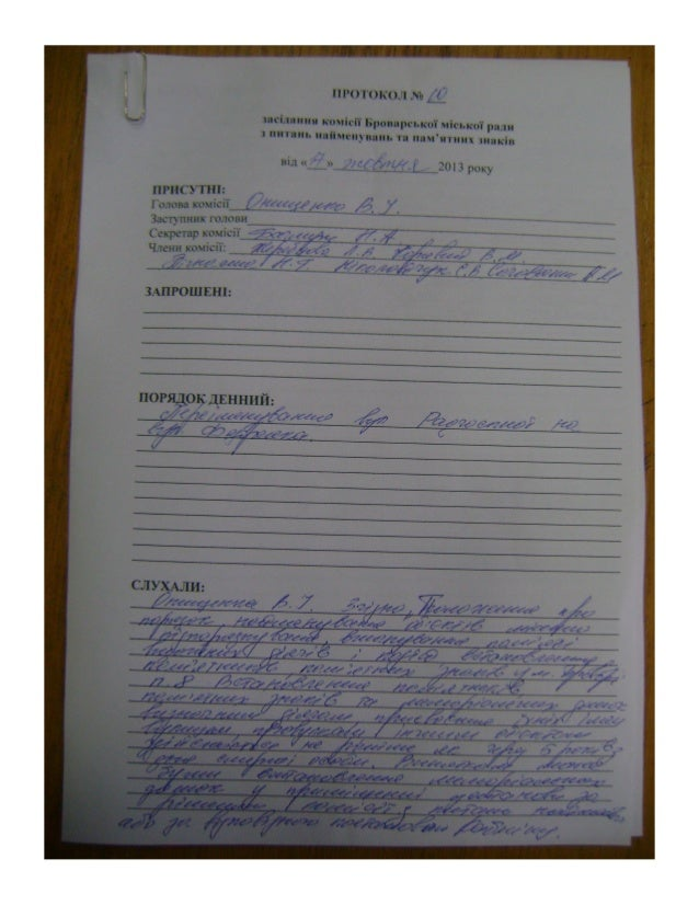 Протокол №10, 17.10.2013