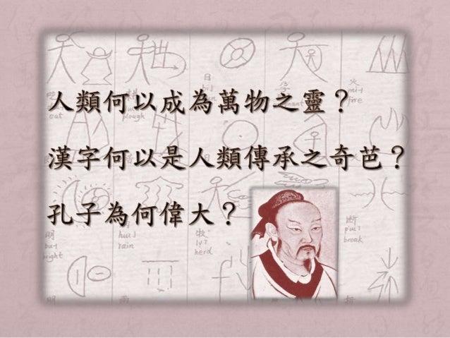+ 「六書」一詞最早見於《周禮》,是古人  研究漢字結構時歸納出的六個法則。  + 在東漢許慎的《說文解字》中,以六書的  理論分析漢字構造,著成一部漢語字典。  + 前四項(象形、指事、會意、形聲)  是「造字之法」,後兩項(轉注、假  借)...