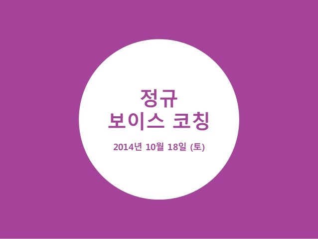 정규  보이스 코칭  2014년 10월 18일 (토)