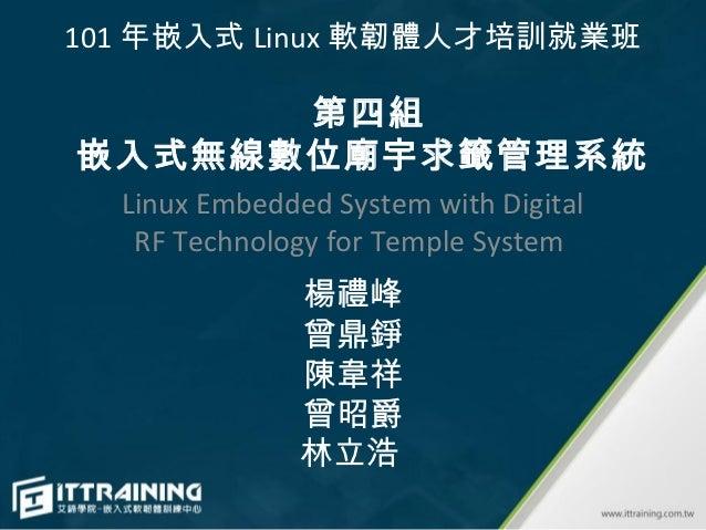 101 年嵌入式 Linux 軟韌體人才培訓就業班      第四組嵌入式無線數位廟宇求籤管理系統  Linux Embedded System with Digital   RF Technology for Temple System   ...