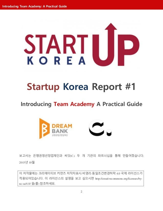 2 Introducing Team Academy: A Practical Guide Startup Korea Report #1 Introducing Team Academy A Practical Guide 보고서는 은행권청...