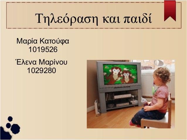 Τηλεόραση και παιδί  Μαρία Κατούφα  1019526  Έλενα Μαρίνου  1029280