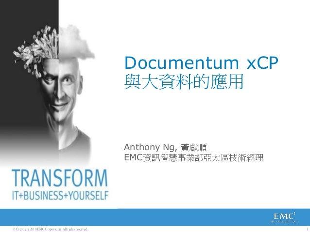 Documentum xCP                                                         與大資料的應用                                            ...