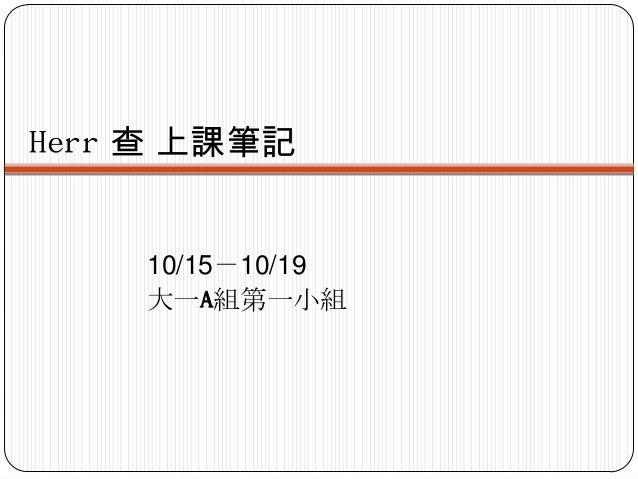 Herr 查 上課筆記10/15-10/19大一A組第一小組